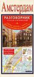 Амстердам. Русско-английский разговорник + схема метро, карта, достопримечательности