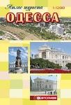 Одесса. Атлас туриста 1:12 000