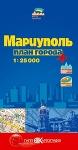 Мариуполь. План города 1:25 000