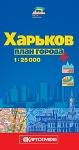 Харьков. План города 1:25 000