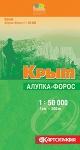 Крым. Алупка-Форос. Туристическая карта 1:50 000