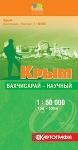 Крым. Бахчисарай - Научный. Туристическая карта 1:50 000