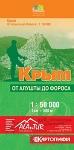 Крым. От Алушты до Фороса 1:50 000