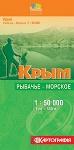 Крым. Рыбачье - Морское. Туристическая карта 1:50 000