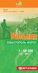 Крым. Севастополь - Форос. Туристическая карта 1:50 000