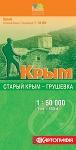 Крым. Старый Крым - Грушевка. Туристическая карта 1:50 000