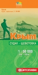 Крым. Судак - Щебетовка. Туристическая карта 1:50 000