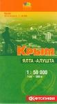 Крым. Ялта - Алушта. Туристическая карта 1:50 000