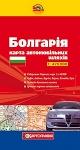 Болгария. Карта автомобильных дорог 1:470 000
