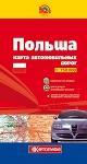 Польша. Карта автомобильных дорог 1:750 000