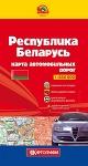 Беларусь. Карта автомобильных дорог 1:850 000