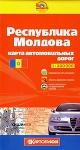Молдова. Карта автомобильных дорог 1:300 000