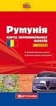 Румыния. Карта автомобильных дорог 1:725 000