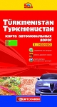 Туркменистан. Карта автомобильных дорог 1:1450 000