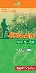Крым. Караби-Яйла