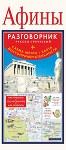 Афины.Русско-греческий разговорник+схема метро, карта, достопримечательности