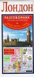Лондон. Русско-английский разговорник+схема метро, карта, достопримечательности
