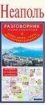 Неаполь. Русско-итальянский разговорник+схема метро, карта, достопримечательности