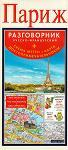 Париж.Русско-французский разговорник+схема метро, карта, достопримечательности