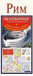 Рим. Русско-итальянский разговорник+схема метро, карта, достопримечательности