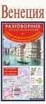 Венеция. Русско-итальянский разговорник+схема водного транспорта, карта, достопримечательности