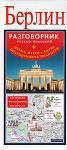Берлин. Русско-немецкий разговорник+схема метро, карта, достопримечательности