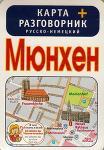 Мюнхен. Карта+русско-немецкий разговорник
