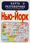 Нью-Йорк. Карта+русско-английский разговорник