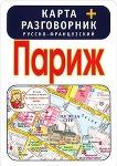 Париж. Карта+русско-французский разговорник