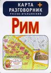 Рим. Карта+русско-итальянский разговорник