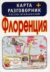 Флоренция. Карта+русско-итальянский разговорник