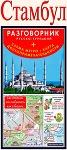 Стамбул. Русско-турецкий разговорник+схема метро, карта,  достопримечательности