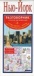 Нью-Йорк. Русско-английский разговорник+схема метро, карта, достопримечательности
