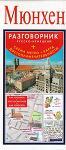 Мюнхен. Русско-немецкий разговорник+схема метро, карта, достопримечательности