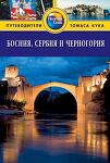 Босния, Сербия и Черногория