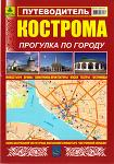 Кострома, Прогулка по городу