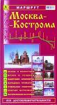 Москва-Кострома