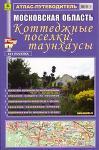Московская обл. Коттеджные поселки, таунхаусы