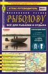 Московский регион. Рыболову все для рыбалки и отдыха