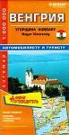 Венгрия + мини-путеводитель