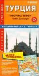 Турция: Восточная Фракия, Анатолия, Восточноэгейские острова и Кипр