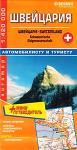Швейцария + Лихтенштейн. мини-путеводитель