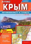 Крым + Южный берег .мини-путеводитель