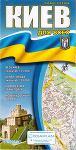 Киев для всех