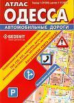 Одесса атлас