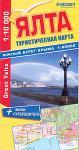 Ялта. Туристическая карта + южный берег Крыма 1:60000 + мини-путеводитель