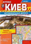 Киев. Атлас автомобильные дороги
