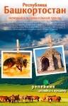 Республика Башкортостан: активный и познавательный туризм