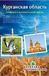 Курганская область: активный и познавательный туризм