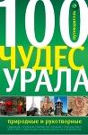 100 чудес Урала: природные и рукотворные